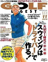 ゴルフダイジェスト 2019年 11月号 [雑誌]