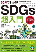 表紙: 60分でわかる! SDGs 超入門   功能 聡子