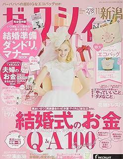 ゼクシィ新潟 2019年 11月号 【特別付録】バーバパパお買い物BIGバッグ
