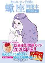 表紙: キャメレオン竹田の開運本 2020年版 8 蠍座   キャメレオン竹田
