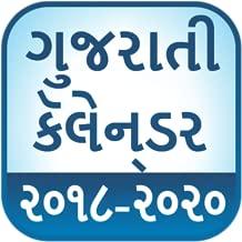Gujarati Calendar 2018 - 2020 ( New)