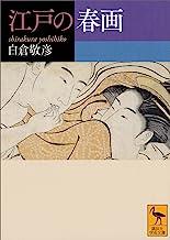 表紙: 江戸の春画 (講談社学術文庫) | 白倉敬彦