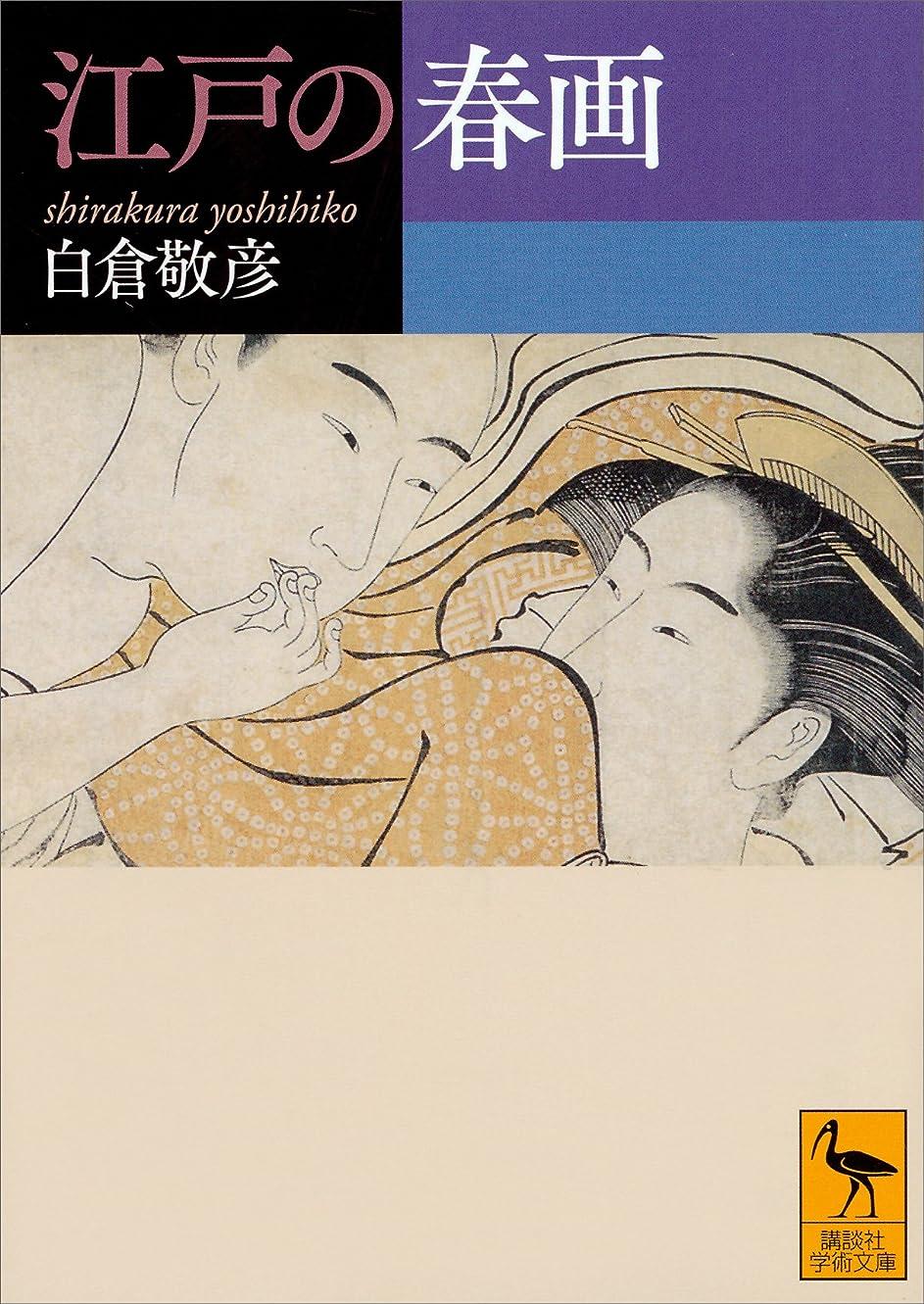ボイコット逆説黒人江戸の春画 (講談社学術文庫)