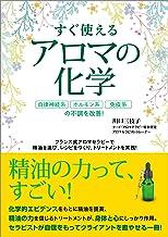 表紙: すぐ使えるアロマの化学 | 川口三枝子