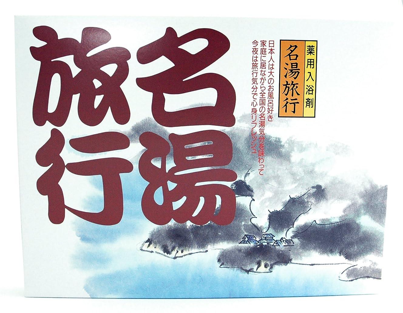鮫ピカソ酸化物名湯旅行ギフトセット MTR20 [医薬部外品]