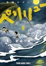 表紙: ペリリュー ─楽園のゲルニカ─ 9 (ヤングアニマルコミックス) | 平塚柾緒(太平洋戦争研究会)