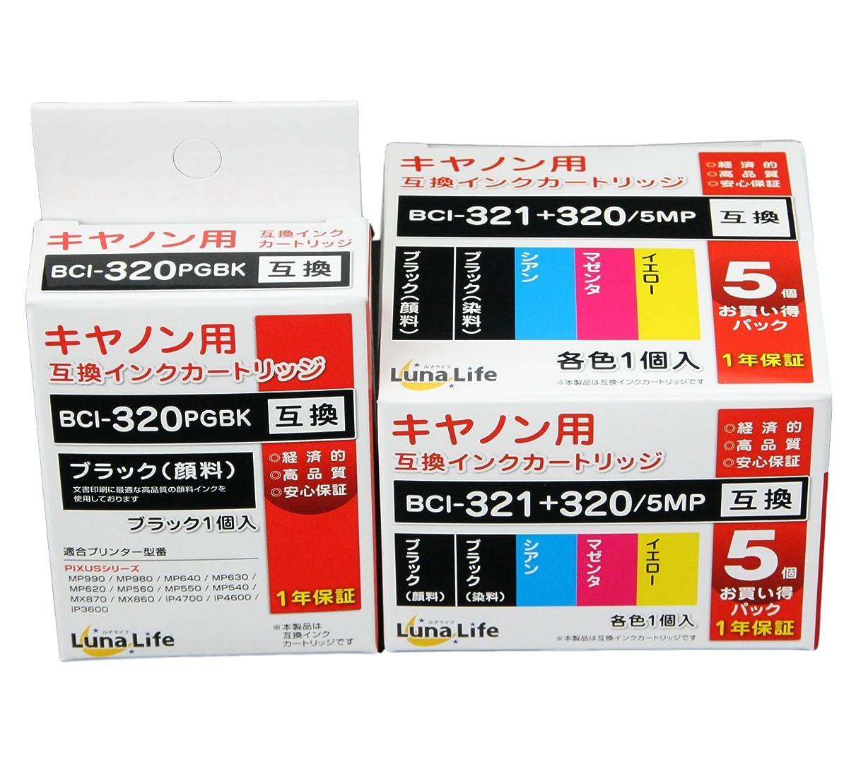 競争力のあるランタン浸漬キヤノン用 互換インクカートリッジ Canon キャノン BCI-321+320/5MP 5本パック ブラック1本おまけ付き ルナライフ LN CA320+321/5P 320BK+1