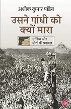 Usne Gandhi Ko Kyon Mara (Hindi Edition)