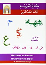 Gateway to Arabic: Handwriting book