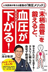 「末梢血管」を鍛えると、血圧がみるみる下がる! Kindle版
