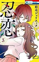 表紙: 忍恋 3 (花とゆめコミックス) | 鈴木ジュリエッタ
