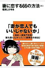 妻に恋する66の方法(1) (イブニングコミックス) Kindle版