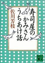 表紙: 寿司屋のかみさん うちあけ話 (講談社文庫) | 佐川芳枝