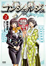表紙: コンシェルジュ プラチナム 2巻 | 藤栄道彦