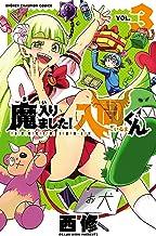 表紙: 魔入りました!入間くん 3 (少年チャンピオン・コミックス) | 西修