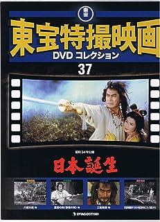 隔週刊 東宝特撮映画DVDコレクション(37)[日本誕生]