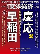 表紙: 週刊東洋経済 2019年5/11号 [雑誌] | 週刊東洋経済編集部