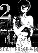 表紙: SCATTER あなたがここにいてほしい 2巻 (ビームコミックス) | 新井 英樹