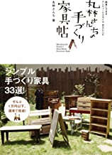 表紙: 丸林さんちの手づくり家具帖 簡単にできるアンティークスタイル木工レシピ | 丸林さんち