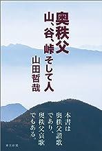 表紙: 奥秩父 山、谷、峠 そして人 | 山田 哲哉