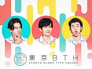 東京BTH〜TOKYO BLOOD TYPE HOUSE〜