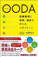 表紙: OODA 危機管理と効率・達成を叶えるマネジメント   小林宏之