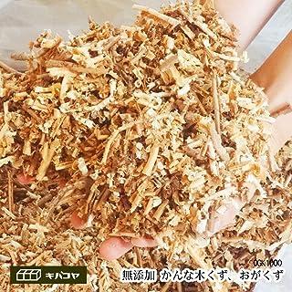 【無添加 かんな木くず 】国産杉100% カンナ 鉋 木屑 おがくず 昆虫 ペット トイレ用 店舗用 (大サイズ 2.0kg)