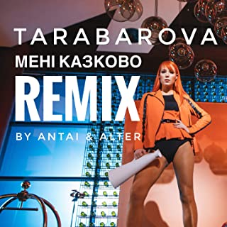 Мені казково (ANTAI and ALTER Remix)