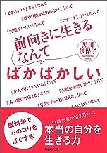 表紙: 前向きに生きるなんてばかばかしい 脳科学で心のコリをほぐす本   黒川伊保子