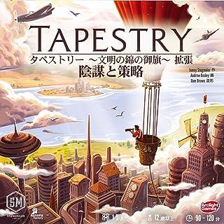 アークライト タペストリー 文明の錦の御旗 拡張 陰謀と策略 完全日本語版 (1-5人用 90-120分 12才以上向け) ボードゲーム