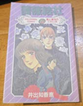 薔薇結社 (ハロウィンコミックス)