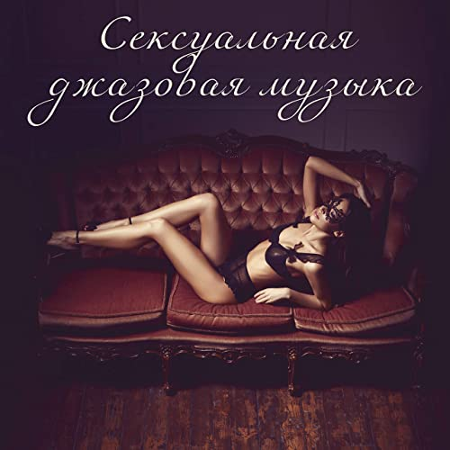 Эротическая музыка и массаж новые индивидуалки из тольятти