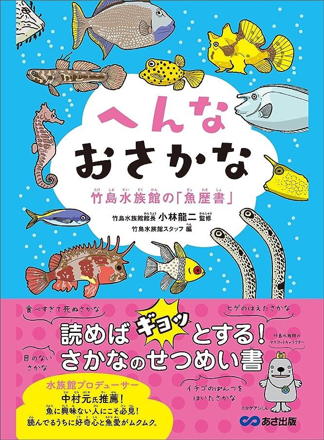 比類のないリーフレット赤字へんなおさかな 竹島水族館の「魚歴書」―――読めば「ギョッ」とする!さかなのせつめい書