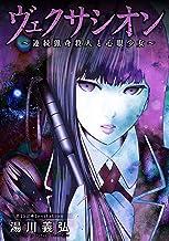 ヴェクサシオン~連続猟奇殺人と心眼少女~ 分冊版 : 15 (アクションコミックス)