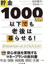 表紙: 貯金1000万円以下でも老後は暮らせる! | 畠中 雅子