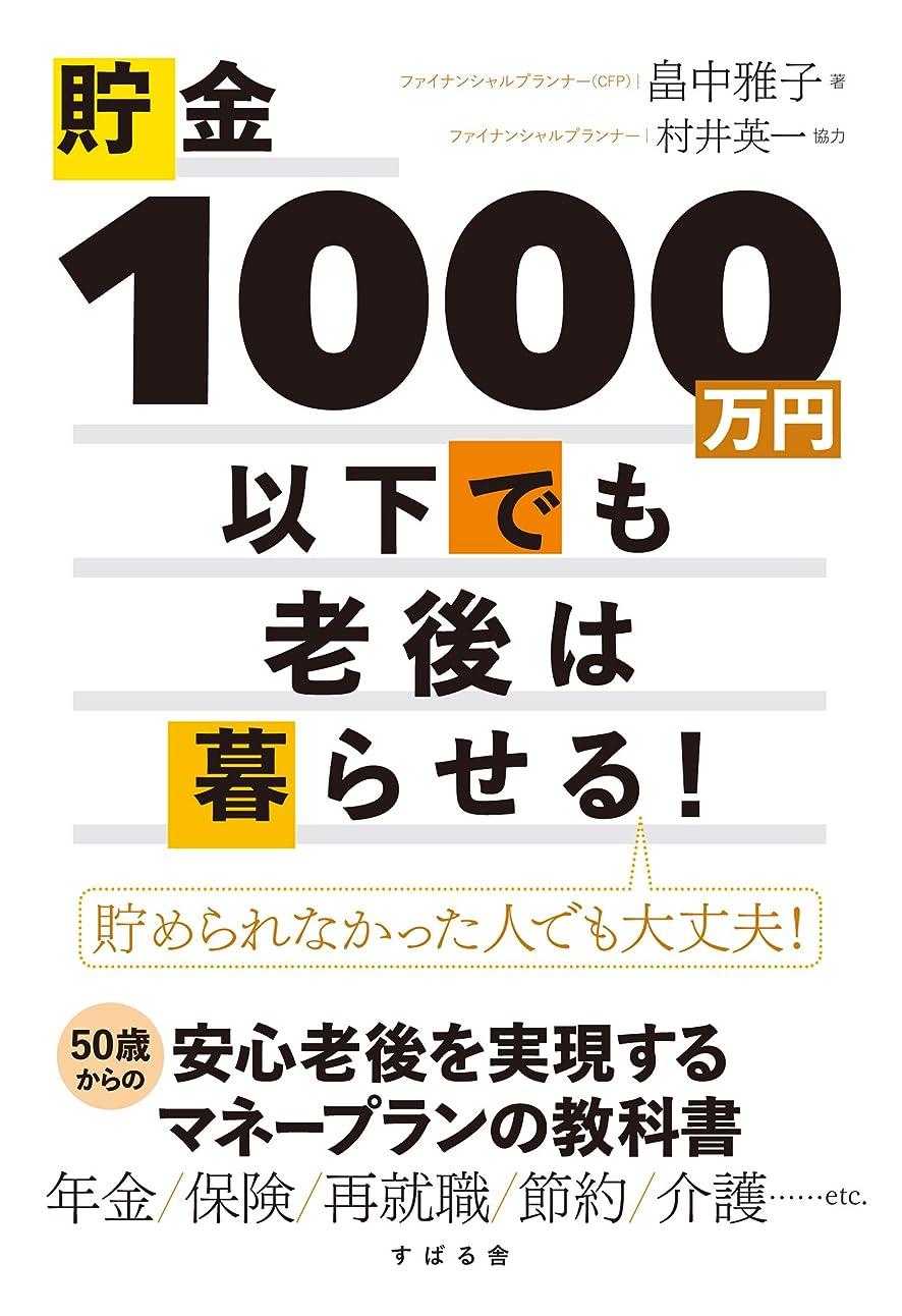 白菜リングペンフレンド貯金1000万円以下でも老後は暮らせる!