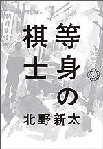 表紙: 等身の棋士   北野新太