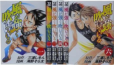 風が強く吹いている 全6巻 完結セット (ヤングジャンプコミックス)