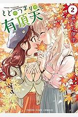 とどのつまりの有頂天(2) (ヤングキングコミックス) Kindle版
