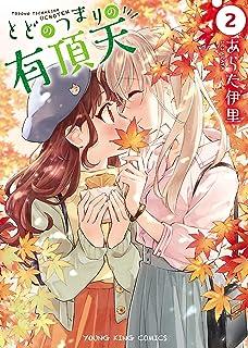 とどのつまりの有頂天(2) (ヤングキングコミックス)