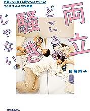 表紙: 両立どころの騒ぎじゃない。 男児2人を育てる母ちゃんドクターのフルスロットルな24時間 | 須藤 暁子