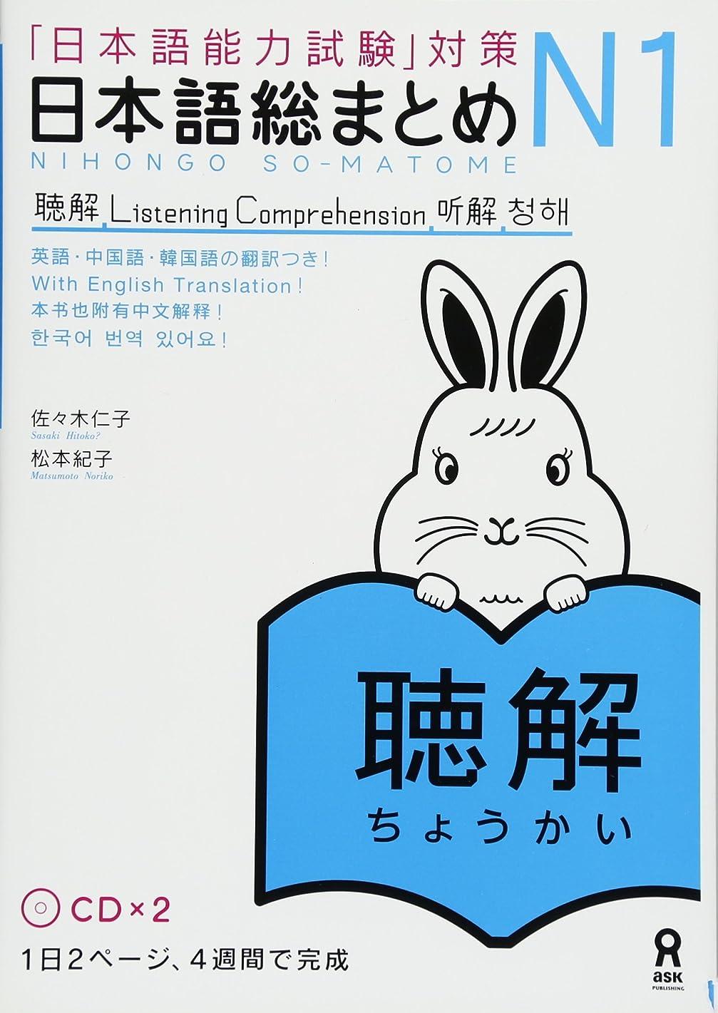 法的講義サラダ日本語総まとめ N1 聴解 CD2枚付 (「日本語能力試験」対策) Nihongo Soumatome N1 Listening