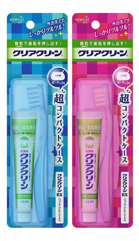 救いクック剃るクリアクリーン 携帯用 超コンパクトケース
