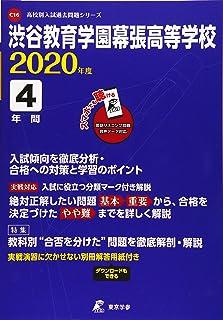 渋谷教育学園幕張高等学校 2020年度用 (高校別入試過去問題シリーズ C16)