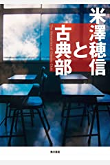 米澤穂信と古典部 「古典部」シリーズ (角川書店単行本) Kindle版