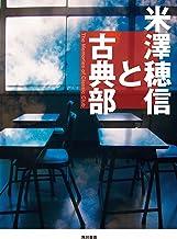 表紙: 米澤穂信と古典部 「古典部」シリーズ (角川書店単行本) | 米澤 穂信