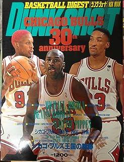 DUNK SHOOT(ダンクシュート) (NSK MOOK) CHICAGO BULLS 30th ANNIVERSARY