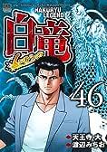 白竜LEGEND(46)完 (ニチブンコミックス)