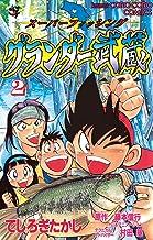 表紙: グランダー武蔵(2) (てんとう虫コミックス) | てしろぎたかし