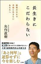 表紙: 長生きにこだわらない 最後の日まで幸福に生きたいあなたへ | 矢作直樹